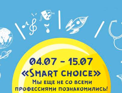 "Solomonika Kids Camp ""Smart Choice"""