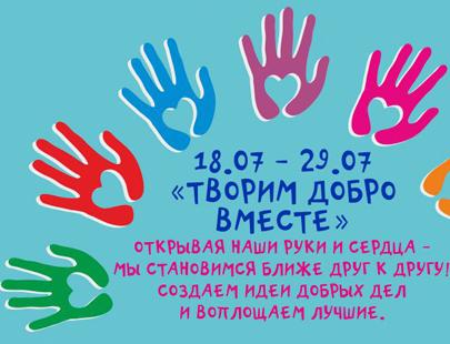 "Solomonika Kids Camp ""Творим добро вместе"""