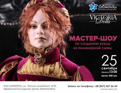 Мастер-шоу по созданию куклы из полимерной глины