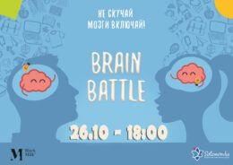 Интеллектуальная игра Brain Battle