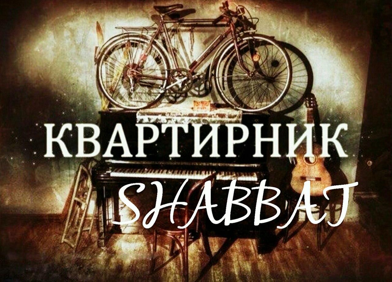 Шаббат-квартирник
