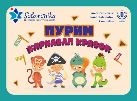 Детский Пурим (1,5-3 года)