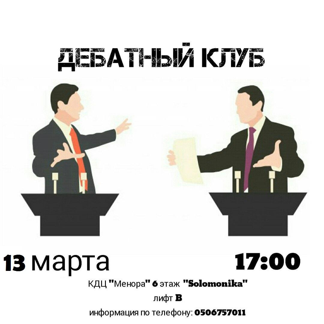 Клуб дебатов