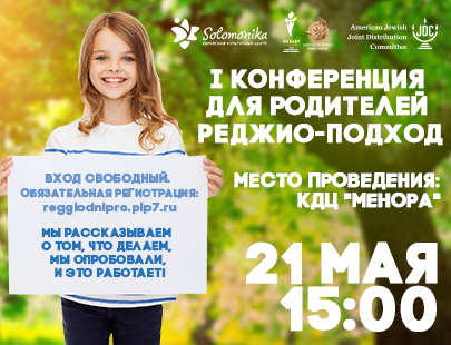 Конференция для родителей. РЕДЖИО-ПОДХОД.