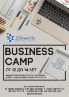 Презентационная встреча Business Camp
