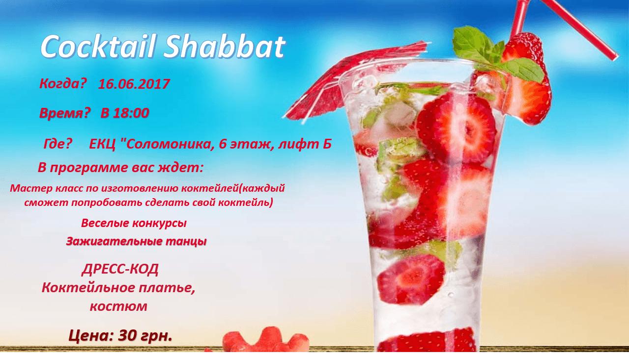 Coctail Shabbat