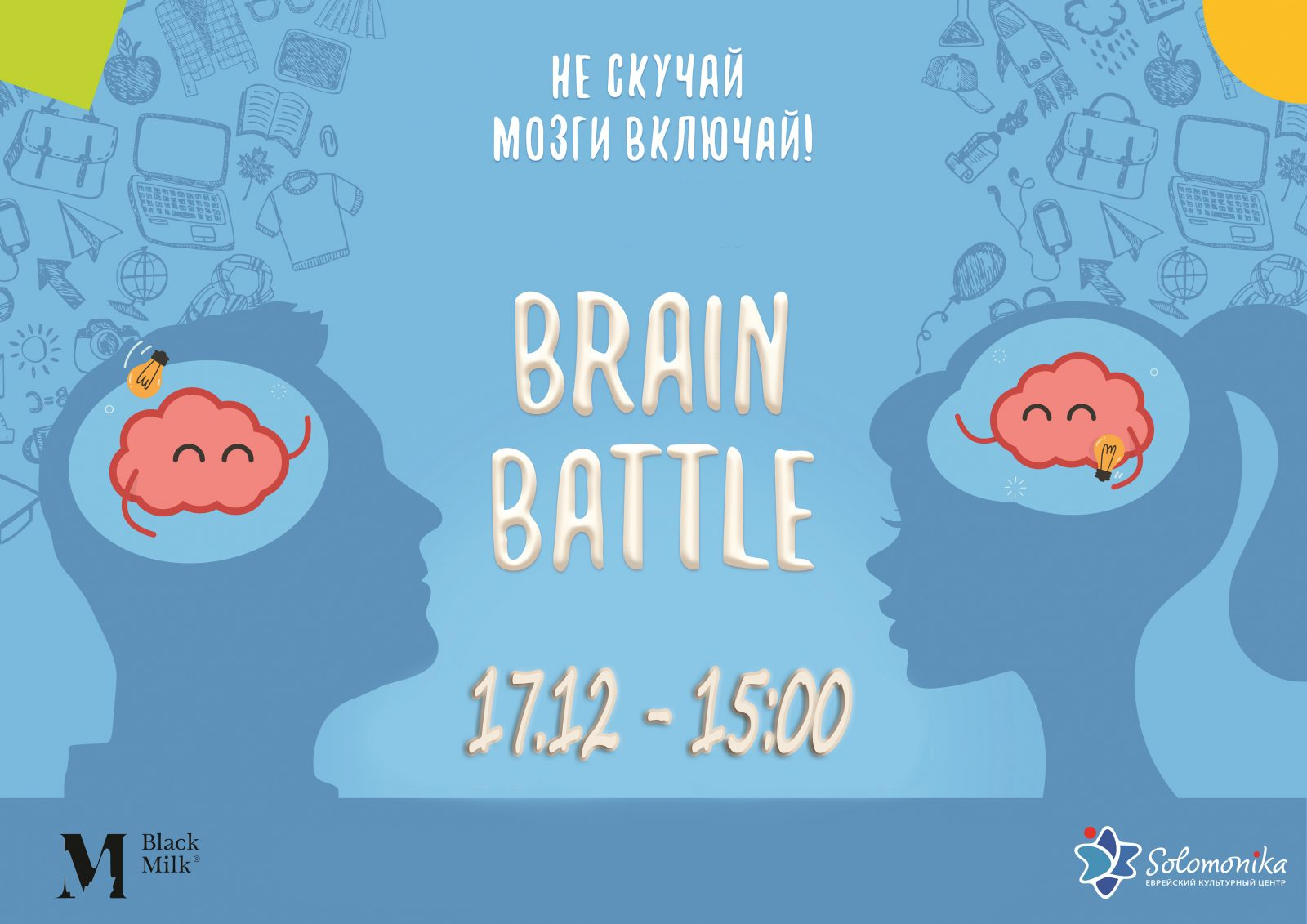 Brain Battle