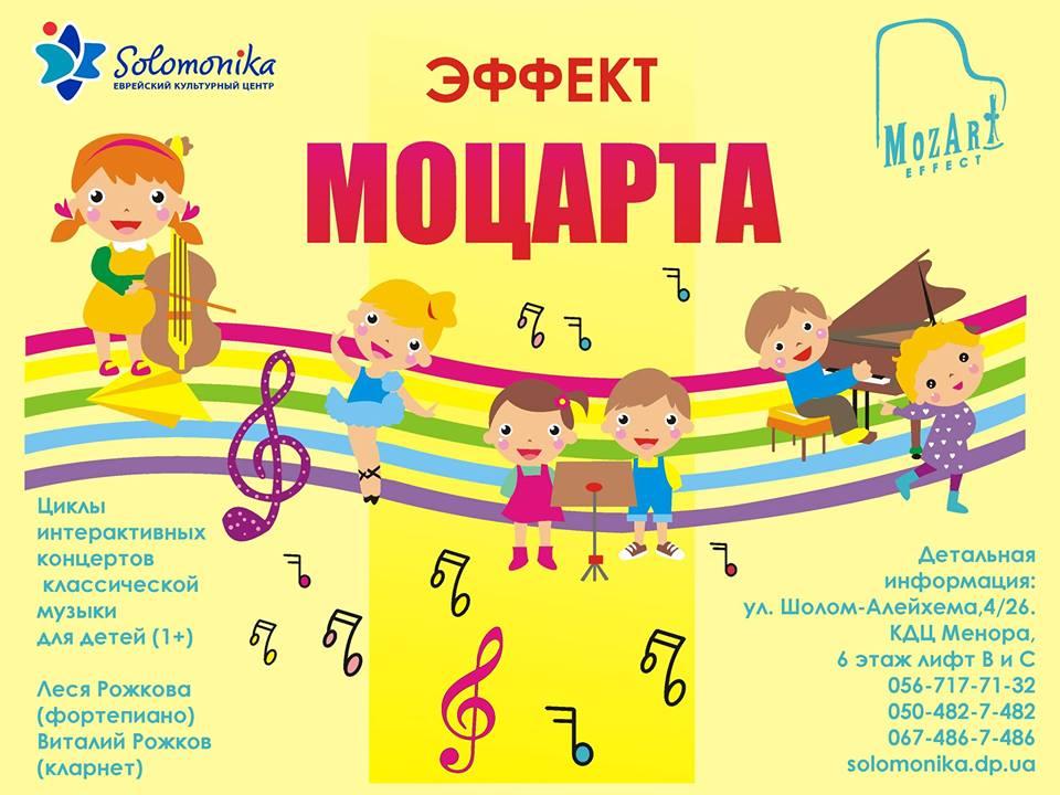 Интерактивный концерт классической музыки для дошкольников (дети 3-6 лет)  «Эффект Моцарта»