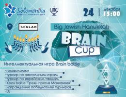 Big Jewish Hanukkah Cup