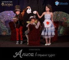 """""""Алиса в стране чудес"""" - семейное мероприятие, спектакль театральной студии """"Флора"""""""