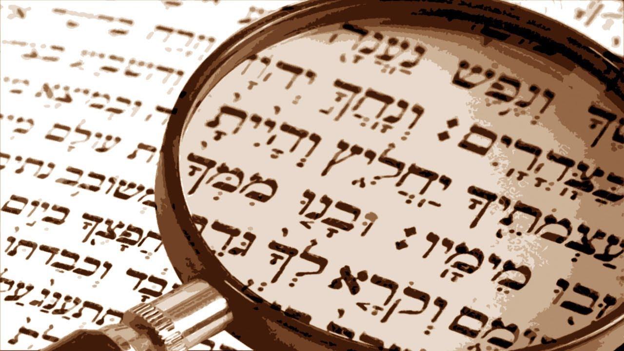 Еврейская история и традиция