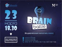 Brain Battle for Shahar
