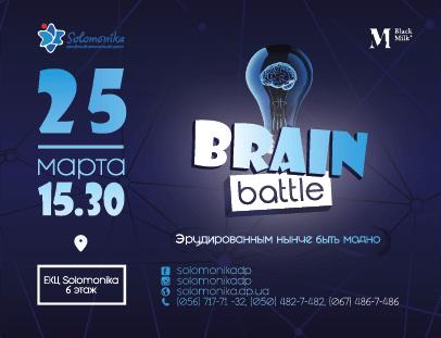 Brain Battle for children