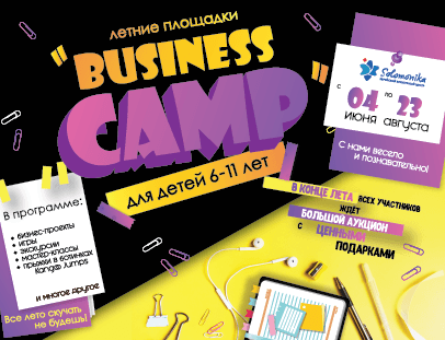 Business Camp for kids