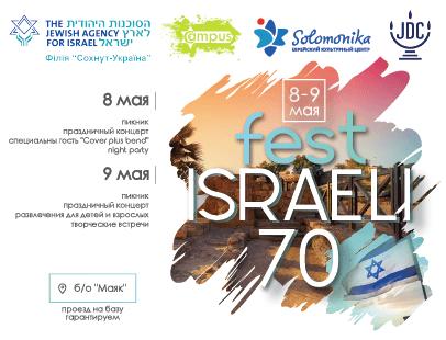 Пикник ко Дню Независимости Израиля