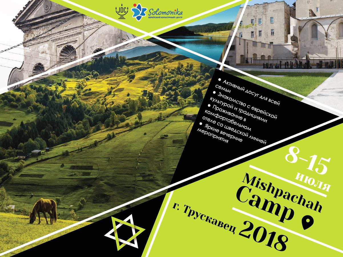 Семейный лагерь - семинар Mishpachah Camp 2018