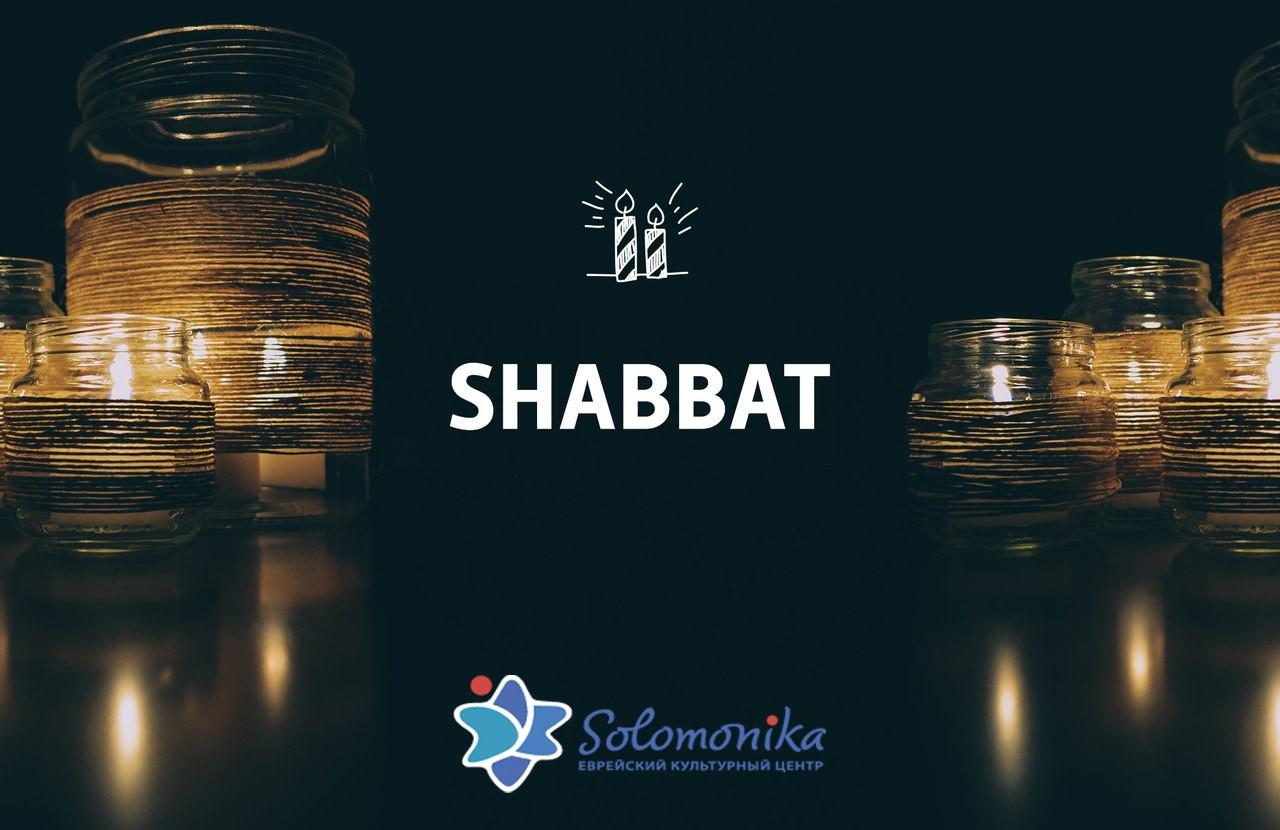 Шаббат в молодежном клубе Shahar