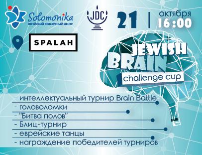 Jewish Brain challenge cup