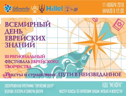 День Еврейских Знаний