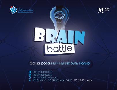 Brain Battle for teens