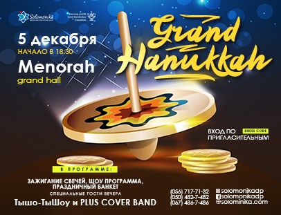 Grand Hanukkah