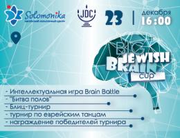 Big Jewish Brain Cup