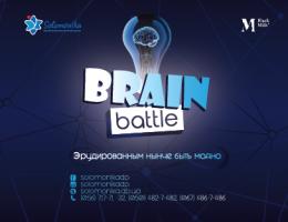 Intergenerational Brain Battle