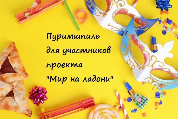"""Пуримшпиль для участников проекта """"Мир на ладони"""""""