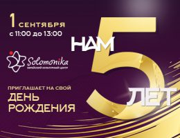 Happy Birthday Solomonika 5 years !!!